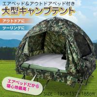 キャンプ・ツーリングにもってこいのベッドテント登場!  その幅なんと137cm!ベッドとテントとエア...
