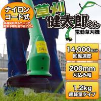 家庭用電動草刈機です。刃物でなく、ナイロン製コードを高速回転させて草を刈るため、庭木や塀などの障害物...