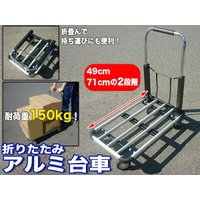 サビに強く、軽量なアルミ製折りたたみ台車!  軽量なのに、耐荷重130kg!  荷台部分はロングサイ...