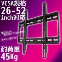 液晶テレビな薄型テレビに最適な壁掛け金具です。   インテリアとしてシンプルでお洒落に。   または...