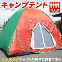 簡単設営!2.0×2.0mの4人用ポップアップテント! 円盤型の袋から出して広げるだけ!わずか5分で...