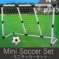 子供用ミニサッカーセットです!  サッカーゴールは組み立て方次第で、  大ゴール×1、もしくは小ゴー...