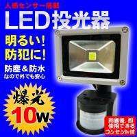 LED採用の省エネ投光器ライトです。人や物の動きを感知する人感センサー付き 10W LED投光器です...