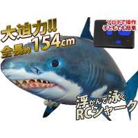 空中を自由に泳ぎまわるサメ型ラジコンです。   あまりの大きさとリアルな動きにみんなビックリ!?  ...