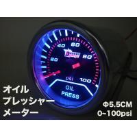 LEDが光る!Φ5.5cmのオイルプレッシャーメーター!12V車用です。 【商品詳細】サイズ(約):...