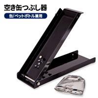 レバーで簡単にアルミ缶をぺったんこに!  ゴミをコンパクトにして廃棄容量を減らしましょう!  ご家庭...
