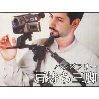 体とカメラをアームとベルトで2重で固定!ハンズフリーで使用可能!!ハンディーカムなど長時間撮影に便利...
