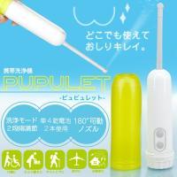 どこでも使えて清潔に。 携帯して使える洗浄機「PUPULET」です。 コンパクトに収納できるので携帯...
