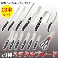 お得な全9種類の計13本! 様々なタイプのナイフがまとめてセットになっています。 持ち手が握りやすく...