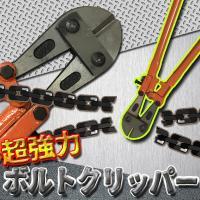 パイプ・ワイヤー・チェーンなど簡単に切断可能。 カギをなくした南京錠やチェーンなども簡単に切断できま...