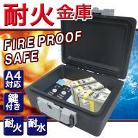 大切な書類を盗難や火災から守る! 見近な所に小型耐火保管庫を! A4サイズの書類が入るサイズです 鍵...