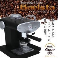 本格エスプレッソをご自宅で! 簡単に抽出してカフェ気分を楽しめます。 タンクに水を入れてスイッチを押...