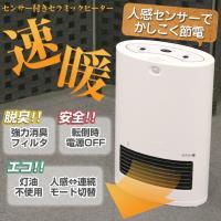 センサー付きセラミックヒーターです。  人感センサーで自動運転  送風モードで脱臭もできる。  ルー...