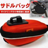 取り外し可能な自転車用サドルバッグです。自転車のメンテナンス用の小道具などを常に収納できます。 【商...