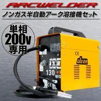 単相200V(220V)専用機なので、100Vタイプよりパワフル&安定した性能を発揮! ノンガスタイ...