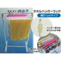 スポーツタオルや小物を干すのに最適なタオルハンガーです。脱衣所や洗面場所などの狭い場所でもタオルを干...