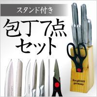 デザイン性の高いおしゃれなナイフのセットです。 このキッチンナイフセットがあれば肉、魚、野菜、 フル...
