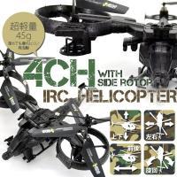超軽量45gの4CHラジコンヘリコプター!上昇下降、前進後進、左右に旋回と自由自在。本格的なヘリの動...