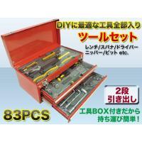 DIYに活躍するツールセット。厳選された82の工具を人気のチェスト型ツールボックスにセットアップ。ご...