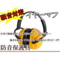 イヤーマフ 騒音対策用 安眠 業務 遮音 射撃 耳あて ミミ当て 聴覚過敏 耳栓 耳せん