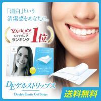 ホワイトニング 歯 テープ Nicori 全米で大ヒット 14セット 2週間で効果を実感