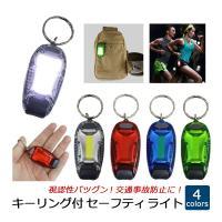 セーフティーライト ストロボ発光 LED クリップ ライト 3パターン 発光 モード切替 事故防止 ランニング 散歩 テールライト ランニングライト キーリング付