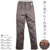 日本製メンズ作業ズボンです。なんといっても、防寒はキルト。肌のぬくもりを逃がしません!  股上が深く...