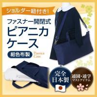 新入学・新学期準備に 紺色無地シリーズのピアニカ用バッグです ピアニカのハードケース入ります(各メー...