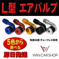 新品 L型エアバルブ曲型80度 チューブレス専用 汎用品 選べる5色  カラー:5色から選べる(ブル...