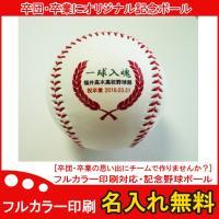 記念品としてお勧めのオリジナル野球ボールです。  ※こんな使い方にオススメです 卒団記念/卒業記念/...