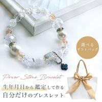 \ 鑑定ブレスレット / 幸運 開運 オリジナル ブレスレット パワーストーン 天然石 ブレスレット...