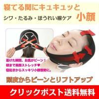 寝ている間に小顔矯正 小顔 リフトアップベルト 小顔マスク  装着することでフェイスラインを包み込み...