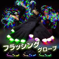 LEDグローブはダンサーのパフォーマンスとして、今注目を集めています。チームダンスなどに取り入れるこ...