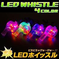 光る笛 LEDホイッスル   全4色   EDC コーデ 光るおもちゃ パーティーグッズ 祭り クラブ パーティー動画 EDM パーティー