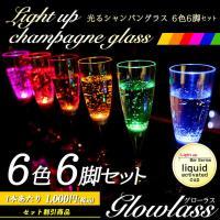 光る シャンパングラス 6色 セット LED 光るグラス センサーネオングラス グラス 割れない プラスチック おしゃれ BAR バー 誕生日 結婚式 バル キャバ ホスト
