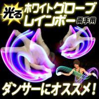 人気の光るグローブがバージョンをアップして新登場!! 光るLEDグローブはダンサーのパフォーマンスと...