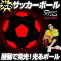 外遊びの定番アイテムサッカーボールが遂に光った!衝撃を与えるとパッと内蔵LEDが発光します。これで実...