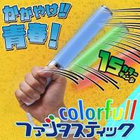 15色のカラーチェンジができる激安ペンライト「カラフルファンタスティック」 15色カラーチェンジとオ...