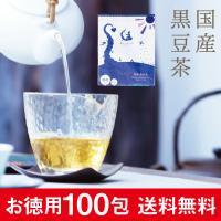 黒豆茶国産 100包 送料無料 北海道産くろまめ
