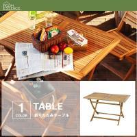 ガーデンテーブル 折りたたみテーブル 木製 アカシア おしゃれ カフェ テラス 長方形 120×75...