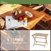 ガーデンテーブル 折りたたみテーブル 木製  おしゃれ カフェ テラス