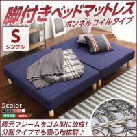 脚付マットレス ベッド シングル シングルベッド ボンネルコイル 分割式タイプ 脚付きマットレス 一...