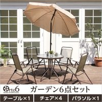 ガーデンテーブルセット ガーデン6点セット ORTO6-オルト6- (ガーデン 6点セット)