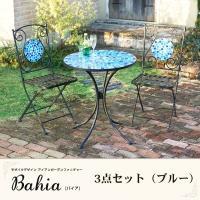 ガーデンテーブルセット3点セット(ブルー) モザイクデザインアイアンガーデン家具 おしゃれ ガーデン...