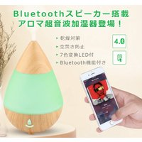 音楽機能付 超音波式加湿器 Bluetoothスピーカー搭載アロマ加湿器 アロマディフューザー きれ...
