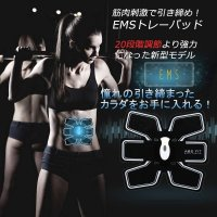 EMSとは  (Electrical Muscle Stimulation)を略してEMSと呼んでい...