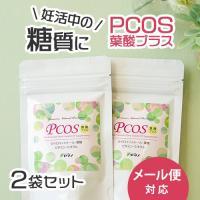 妊活サプリ PCOS 葉酸プラス カイロイノシトール 葉酸 ビタミンB6 ビタミンE 亜鉛 無添加 妊活 サプリメント 約2ヶ月分