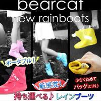 ◆雑誌掲載◆こんな長靴欲しかった♪ポータブルレインブーツ シューズ カバー シューズラップ  【メール便不可】