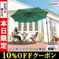 【商品について】 ハンギングパラソル 300cm【コンチェルト- CONCIERTO】(ガーデン パ...