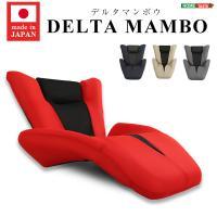 【商品について】 デザイン座椅子【DELTA MANBO-デルタマンボウ-】(一人掛け 日本製 マン...